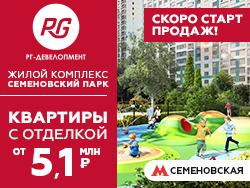 ЖК «Семеновский Парк» Квартиры с отделкой в Москве от 5,1 млн!